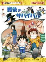 戦後のサバイバル(日本史BOOK 歴史漫画サバイバルシリーズ14)(児童書)