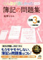みんなが欲しかった簿記の問題集 日商3級 商業簿記 第5版(みんなが欲しかったシリーズ)(単行本)