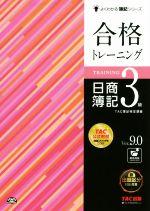 合格トレーニング 日商簿記3級 Ver.9.0(よくわかる簿記シリーズ)(単行本)