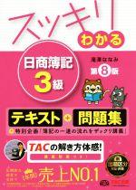 スッキリわかる日商簿記3級 第8版 テキスト+問題集(スッキリわかるシリーズ)(別冊付)(単行本)