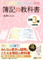 みんなが欲しかった簿記の教科書 日商3級 商業簿記 第5版(みんなが欲しかったシリーズ)(単行本)