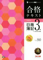 合格テキスト 日商簿記3級 Ver.9.0(よくわかる簿記シリーズ)(単行本)