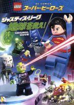 LEGO スーパー・ヒーローズ:ジャスティス・リーグ<地球を救え!>(通常)(DVD)