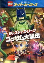 LEGO スーパー・ヒーローズ:ジャスティス・リーグ<ゴッサム大脱出>(通常)(DVD)