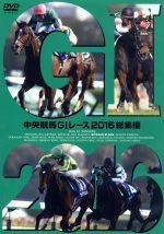 中央競馬GⅠレース 2016総集編