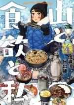 山と食欲と私(4)バンチC