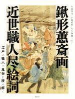鍬形蕙斎画 近世職人尽絵詞 江戸の職人と風俗を読み解く(単行本)