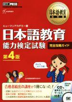 日本語教育能力検定試験 完全攻略ガイド 第4版(日本語教育教科書)(CD付)(単行本)