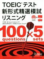 TOEICテスト 新形式精選模試リスニング(精選シリーズ)(CD-ROM、別冊付)(単行本)