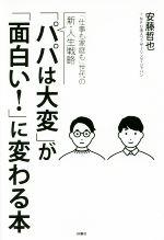 「パパは大変」が「面白い!」に変わる本 「仕事も家庭も」世代の新・人生戦略(単行本)
