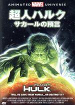 超人ハルク:サカールの預言(通常)(DVD)