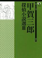 甲賀三郎探偵小説選(論創ミステリ叢書104)(Ⅲ)(単行本)