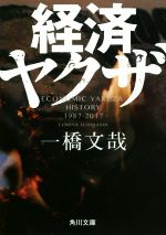 経済ヤクザ(角川文庫)(文庫)