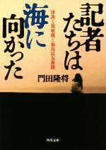 記者たちは海に向かった 津波と放射能と福島民友新聞(角川文庫)(文庫)