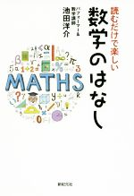読むだけで楽しい数学のはなし(単行本)