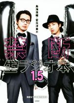 鳥海浩輔・安元洋貴の禁断生ラジオ本(1.5)(DVD付)(単行本)