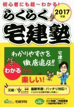 らくらく宅建塾 初心者にも超~わかる!(2017年版)(単行本)