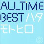 All Time Best ハタモトヒロ(通常盤)(2CD)(通常)(CDA)