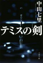 テミスの剣(文春文庫)(文庫)