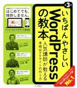 いちばんやさしいWordPressの教本 第3版 人気講師が教える本格Webサイトの作り方(単行本)