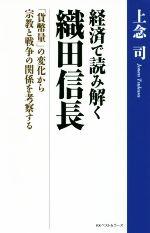 経済で読み解く 織田信長 「貨幣量」の変化から宗教と戦争の関係を考察する(単行本)