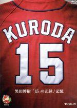 黒田博樹「15」の記録/記憶(Blu-ray Disc)(BLU-RAY DISC)(DVD)