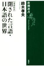 閉された言語・日本語の世界 増補新版(新潮選書)(単行本)