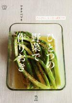ひとつの野菜で作りおき(料理の本棚)(単行本)