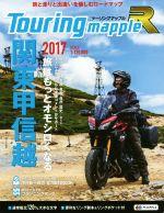 ツーリングマップルR 関東甲信越(2017)(別冊、マップ付)(単行本)