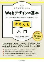 いちばんよくわかる Webデザインの基本 きちんと入門 レイアウト/配色/写真/タイポグラフィ/最新テクニック(Design&IDEA)(単行本)