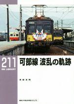 可部線 波乱の軌跡RM LIBRARY211
