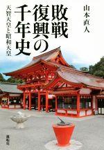 敗戦復興の千年史 天智天皇と昭和天皇(単行本)
