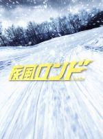 疾風ロンド(初回生産特別限定版)(三方背ケース、特典DVD1枚、フォトカードセット付)(通常)(DVD)