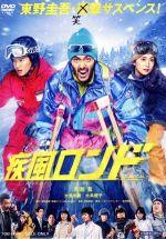 疾風ロンド(通常版)(通常)(DVD)