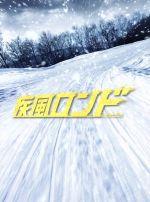 疾風ロンド(初回生産特別限定版)(Blu-ray Disc)(三方背ケース、特典DVD1枚、フォトカードセット付)(BLU-RAY DISC)(DVD)