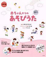 赤ちゃんからのあそびうた(教育技術 新幼児と保育MOOK)(CD付)(単行本)