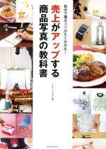 売上がアップする商品写真の教科書 自分で撮るコツがすぐ分かる!(玄光社MOOK)(単行本)
