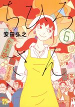 ちひろさん(6)(秋田レディースCDX)(大人コミック)