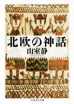 北欧の神話(ちくま学芸文庫)(文庫)