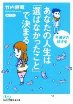 あなたの人生は「選ばなかったこと」で決まる 不選択の経済学(日経ビジネス人文庫)(文庫)
