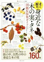 身近な木の実・タネ図鑑&採集ガイド(大人のフィールド図鑑)(単行本)