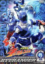 スーパー戦隊シリーズ 宇宙戦隊キュウレンジャー VOL.3(通常)(DVD)