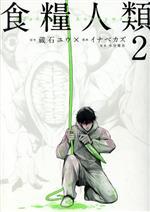 食糧人類-Starving Anonymous-(2)(ヤングマガジンKCSP)(大人コミック)