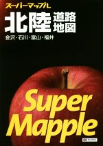 北陸道路地図 5版 金沢・石川・富山・福井(スーパーマップル)(単行本)