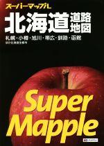 北海道道路地図 5版 札幌・小樽・旭川・帯広・釧路・函館(スーパーマップル)(単行本)