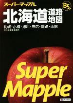 北海道道路地図 B5判 札幌・小樽・旭川・帯広・釧路・函館(スーパーマップル)(単行本)