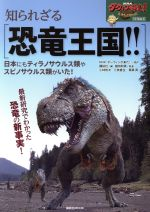 知られざる恐竜王国!! NHKダーウィンが来た!特別編集 日本にもティラノサウルス類やスピノサウルス類がいた!(講談社MOOK)(単行本)