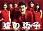 嘘の戦争 Blu-ray BOX(Blu-ray Disc)(BLU-RAY DISC)(DVD)