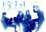 カルテット Blu-ray BOX(Blu-ray Disc)(BLU-RAY DISC)(DVD)