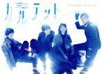 カルテット DVD-BOX(通常)(DVD)